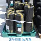 부직포(1.0m*200m)