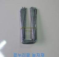 부직포고정핀(3T*180mm)-50개