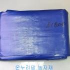 청천막320g(5.4*7.2)