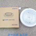 LED원형직부등-2(15W)