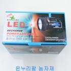 LED충전랜턴(1구)