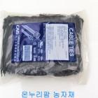 케이블타이(140*3.6mm*1000pcs)-검정