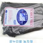 케이블타이(270*6mm*500pcs)-검정