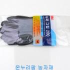 니트릴품 코팅장갑(3M)