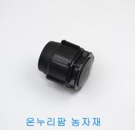 PE 앤드플러그(화진산업) 40mm