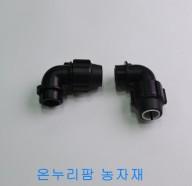 PE 암나사 엘보(L) 20mm