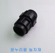 PE 암나사 발소(V/S) 30mm