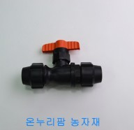 유니온밸브  (퀸) 30mm