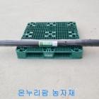 흑색 유공비닐(양파비닐) 0.015*180cm*200m -13공