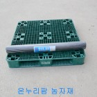 흑색 멀칭비닐(0.012*110cm*400m)