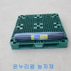 흑색 멀칭비닐(0.012*90cm*400m)