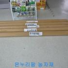 건축용 비닐 (0.03*180)