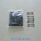 고추 유인걸이 - 300개(1봉지)