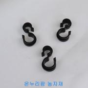 파이프걸이/오리걸이(25mm*25mm) - 10개