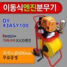 엔진분무기 이동식 / YC-43ASH100