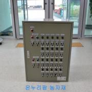 개폐기 컨트롤/ 반자동20호기
