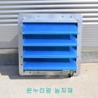 전기환풍기(셔터용)- 0.5마력