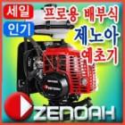 제노아 예초기(이지 스타트)- BK4302 EZ