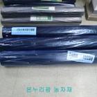인삼밭비닐(제초용)- 0.05*100cm*400m
