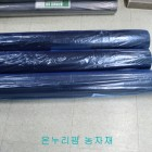 인삼밭비닐(제초용)- 0.05*120cm*400m