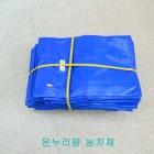 고급천막(320g)/ 폭1.8M*2.7M)