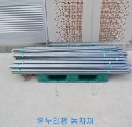 파이프 지주대(150cm) - 10개